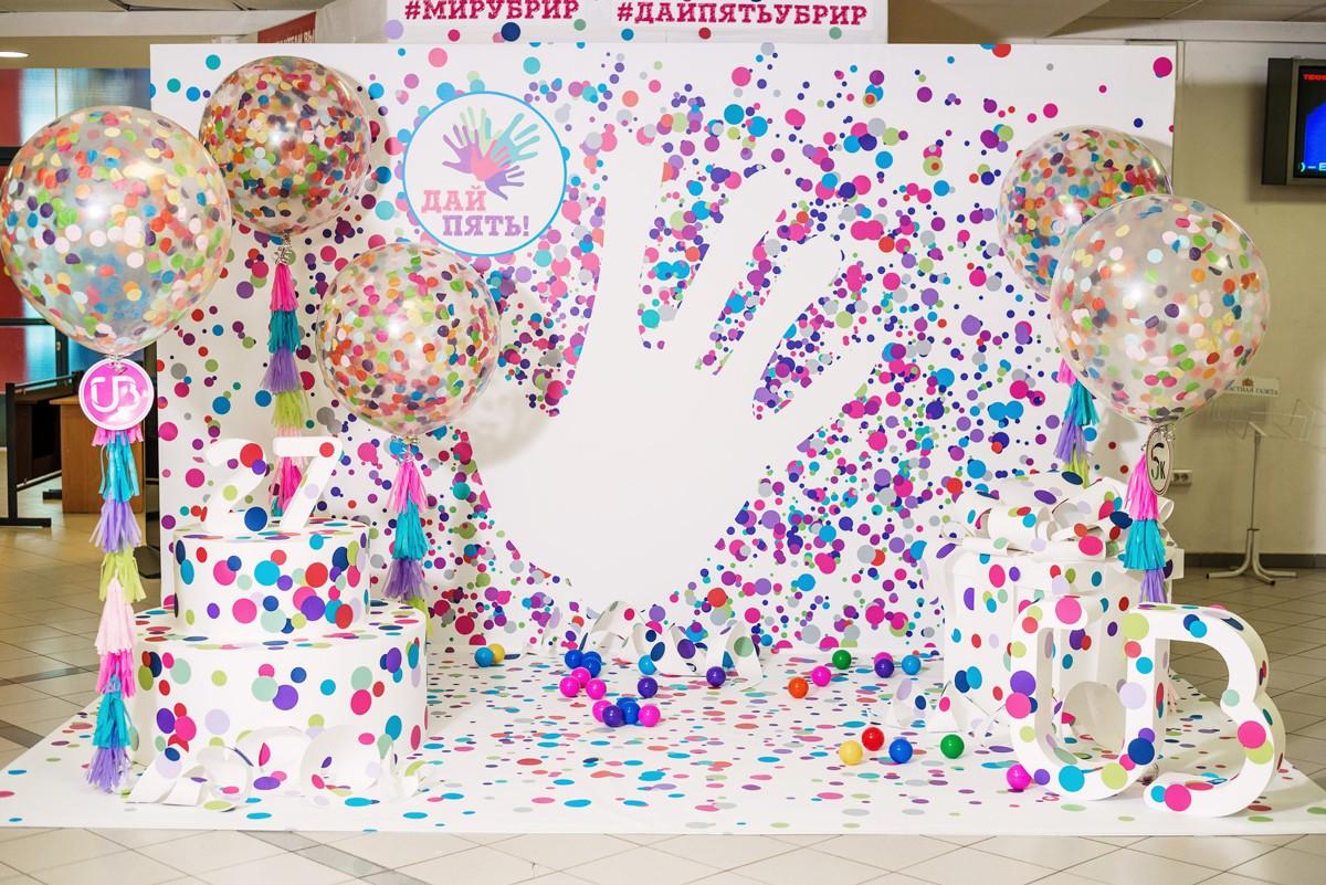 Фотозоны на день рождения своими руками 84